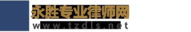 永胜县专业律师网