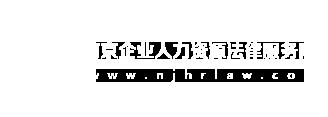 南京企业人力资源法律服务网