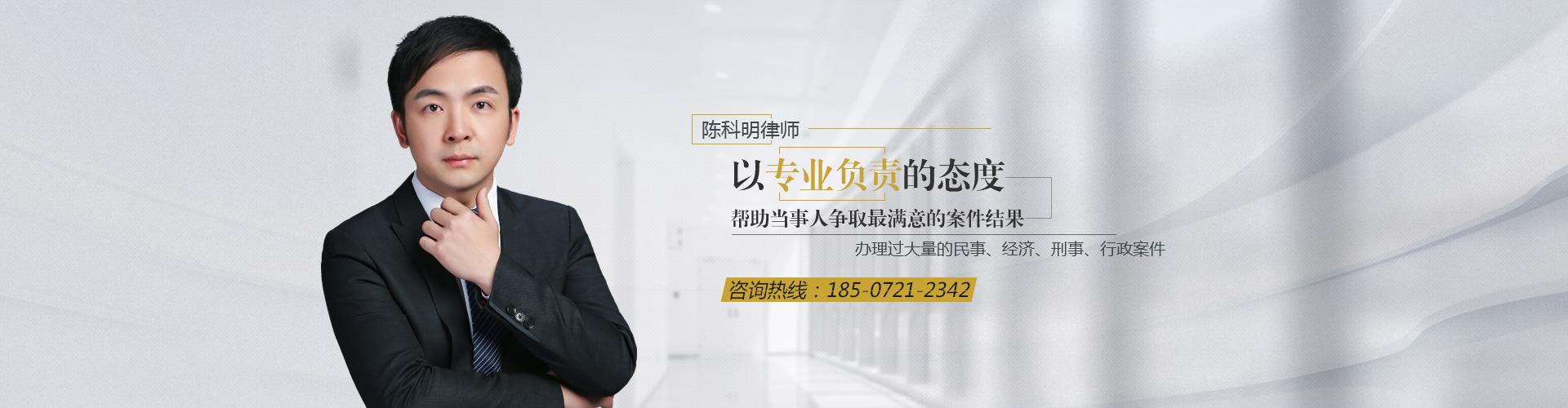 湖北陈科明律师