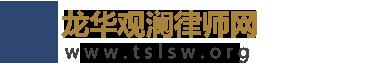 龙华观澜律师网