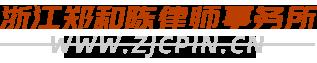 浙江郑和陈律师事务所