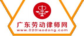 广东劳动律师网