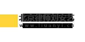 北京市专职律师