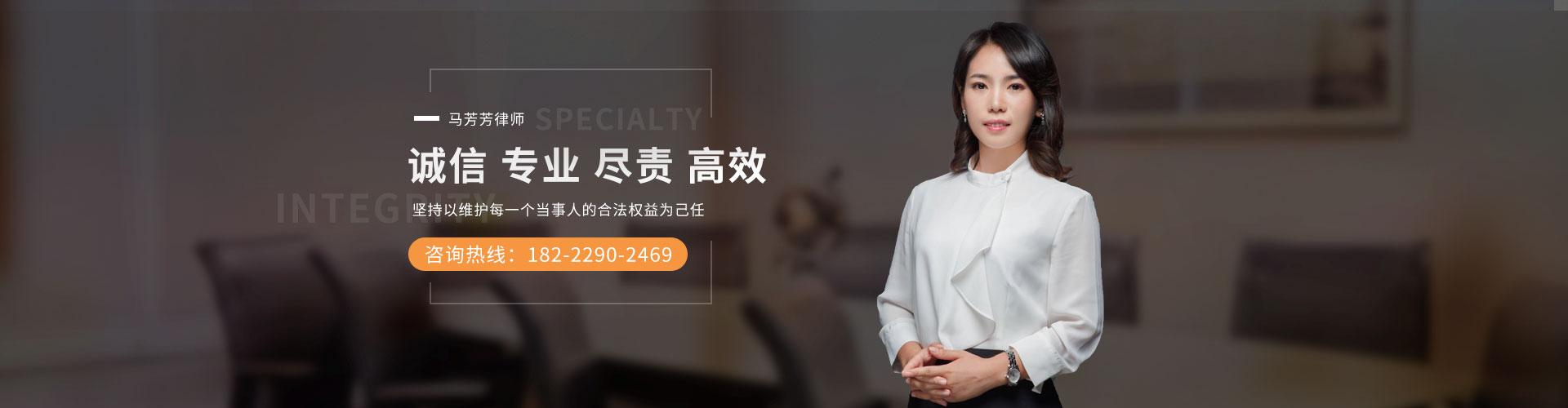 马芳芳律师