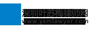 深圳律师叶苏梅