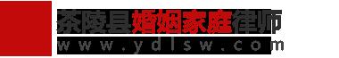 茶陵县婚姻家庭律师