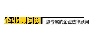企业法律顾问网