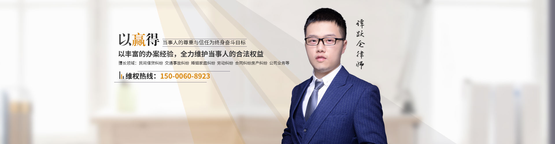 上海谭跃仑律师