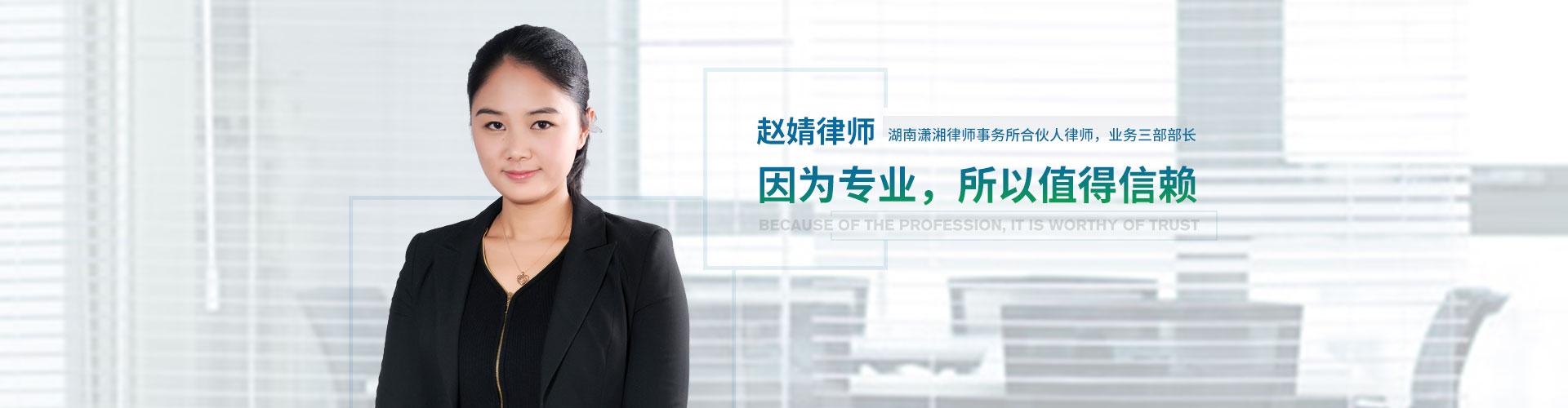 长沙赵婧律师