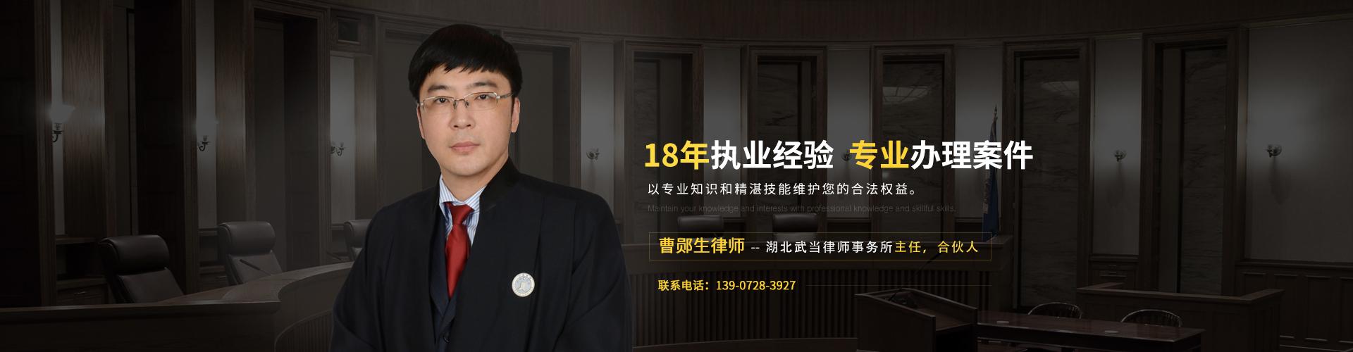 十堰曹郧生律师
