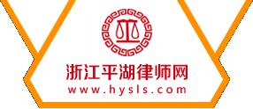 浙江平湖律师网