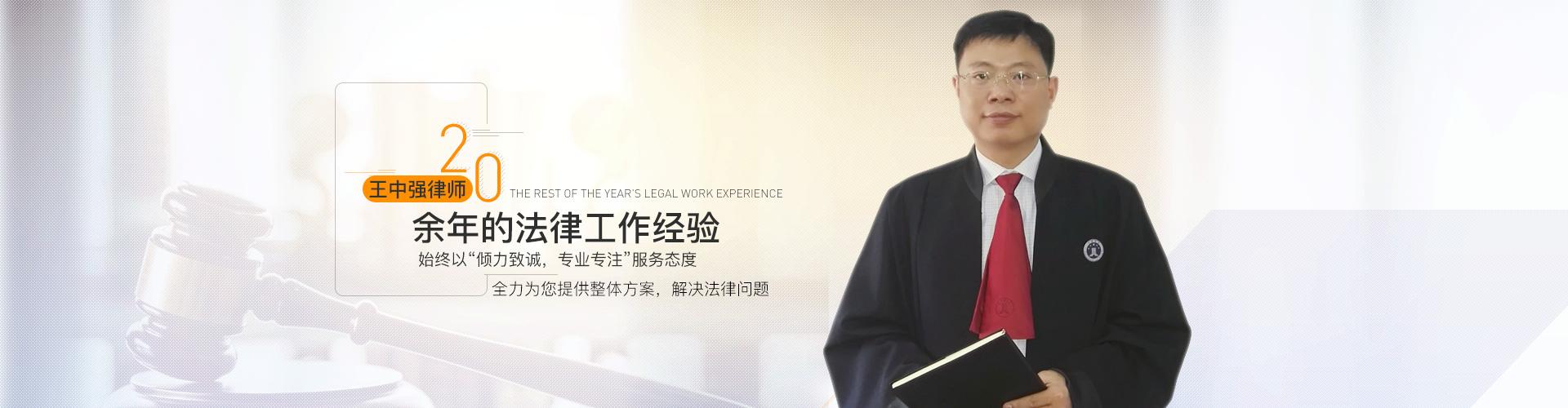 浙江王中强律师