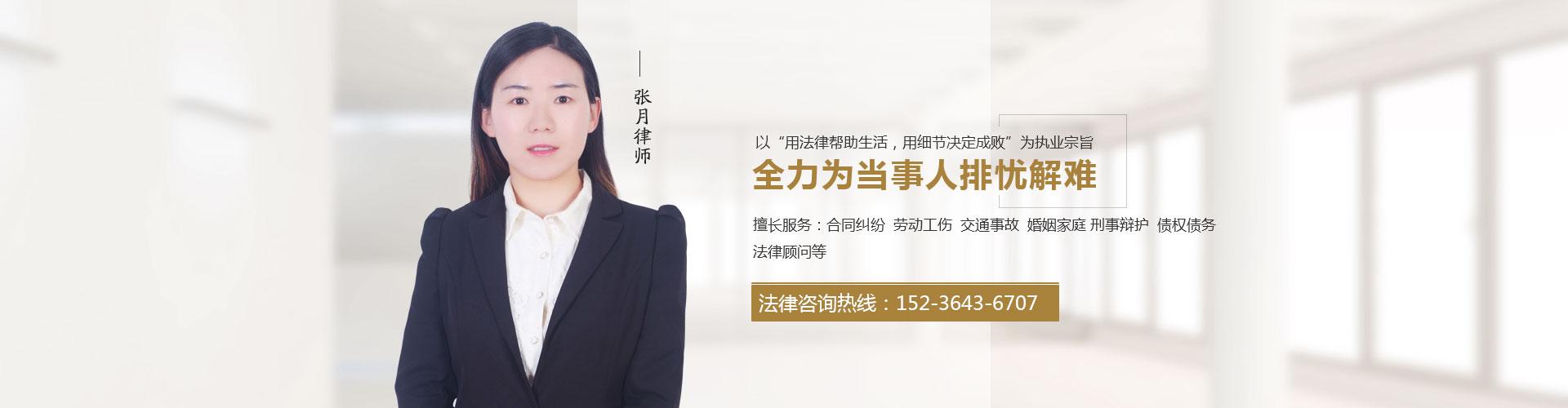 河南张月律师