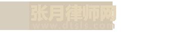 张月律师网