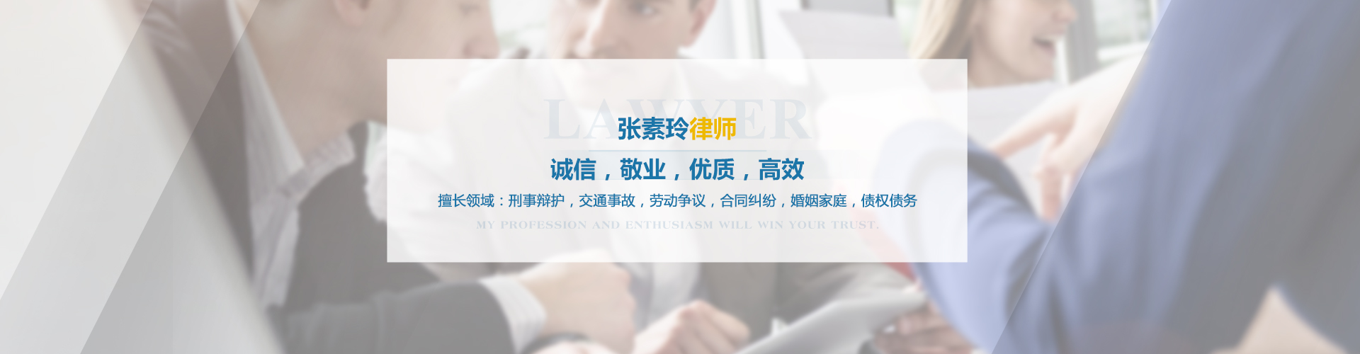 张素玲律师