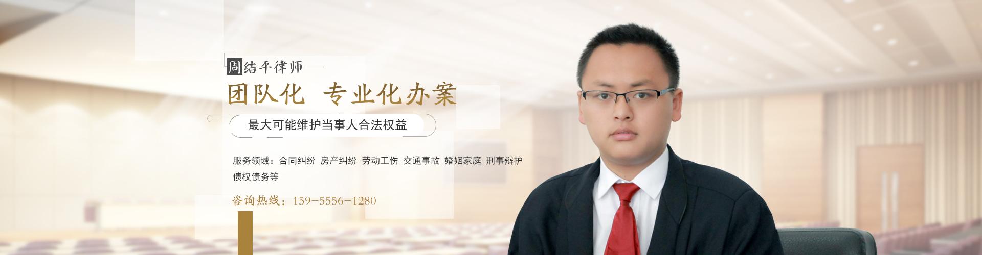 安徽周结平律师