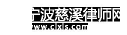 宁波慈溪律师网