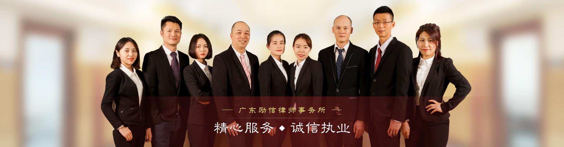 广东励信律师事务所