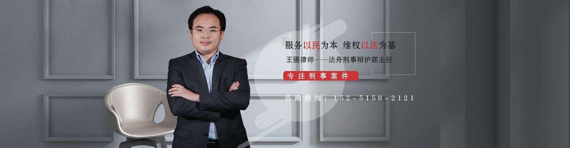 江苏王强律师