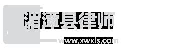 湄潭县律师