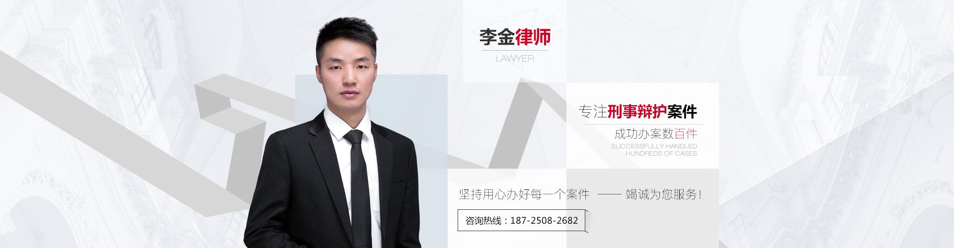 雲南李金律師