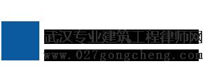 武汉专业建筑工程律师网