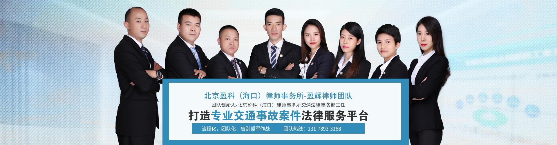 海南石文辉律师