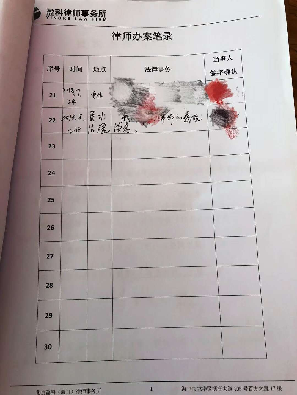 某故意杀人案在陵水县人民法院开庭