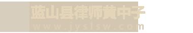 蓝山县律师黄中子