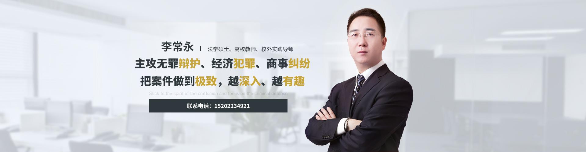 李常永律師