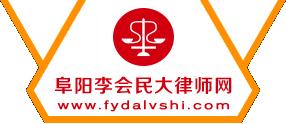 阜阳大律师网