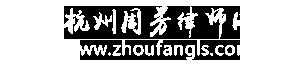 杭州周芳律师网