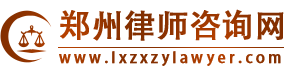 郑州律师咨询网