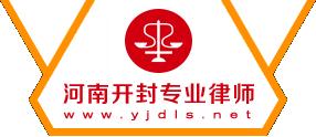 河南开封专业律师