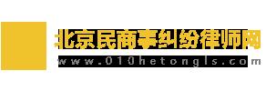北京民商事纠纷律师网
