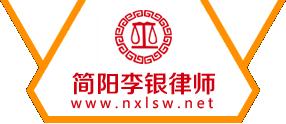 简阳李银律师网