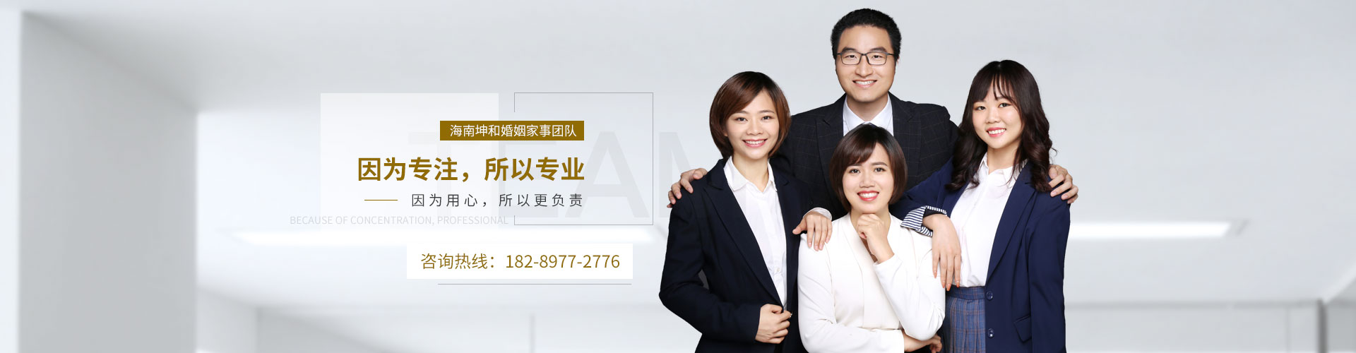 海南坤和婚姻律师团队