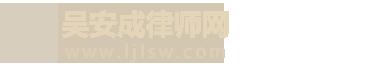 吴安成律师网