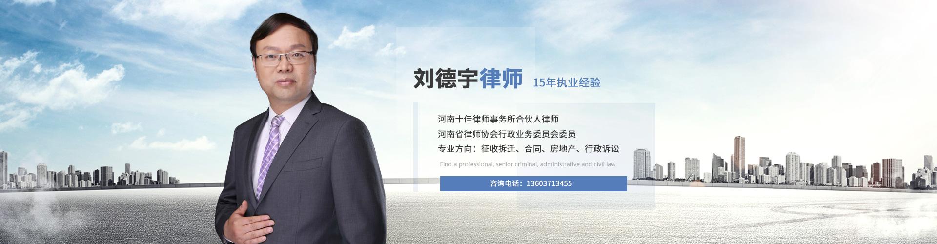 刘德宇律师