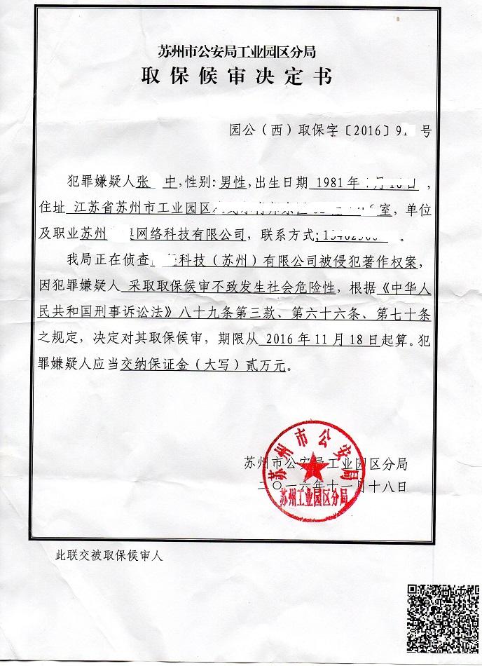 苏州市首例侵犯著作权罪全案无罪,软件源代码90.2%相似度,看长昊律师团如何打破这个死局