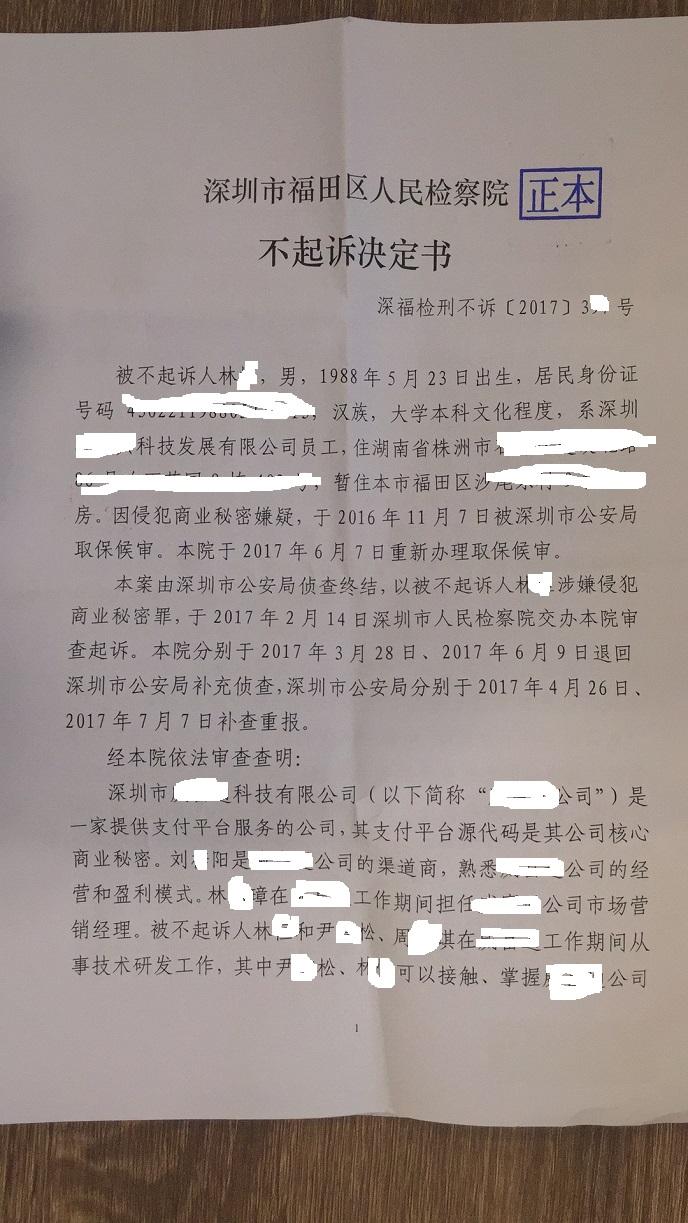 重大突破!支付平台源代码被窃取?软件工程师林某涉嫌侵犯商业秘密罪已无罪!