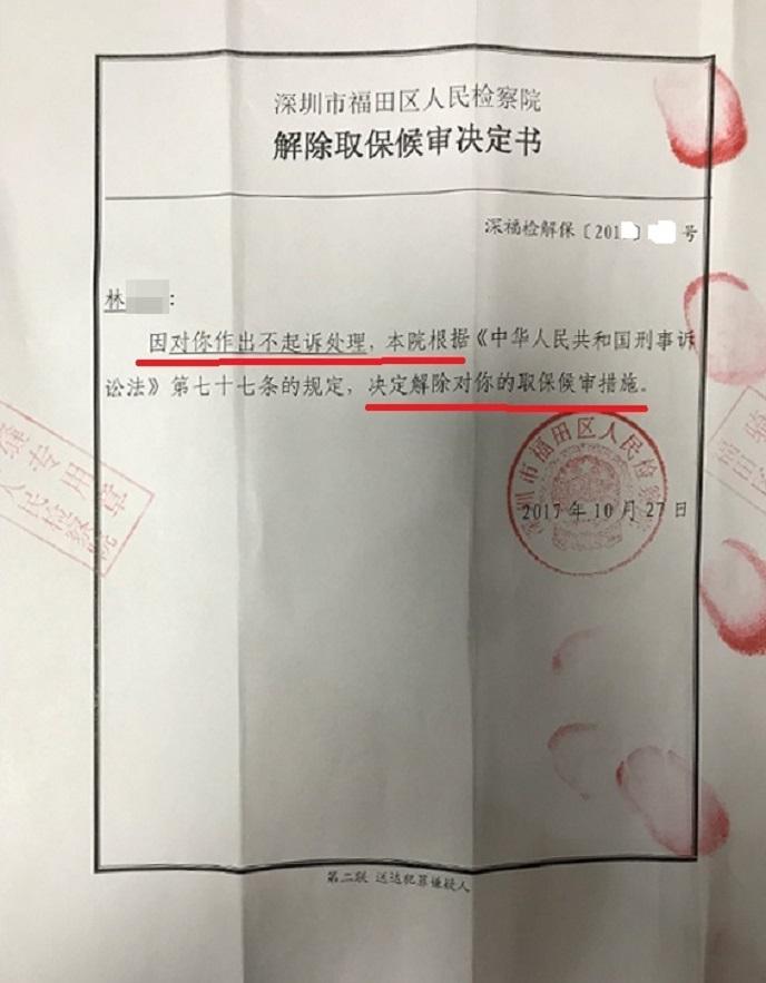 侵犯商业秘密罪不起诉决定!扎实的证据锁链是长昊赢得无罪的重要保障