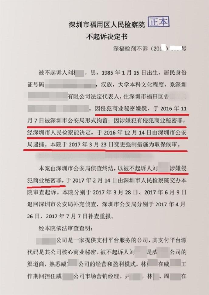 离职员工再创业,投资者刘某阳涉嫌侵犯商业秘密罪险入狱,长昊无罪辩护还自由