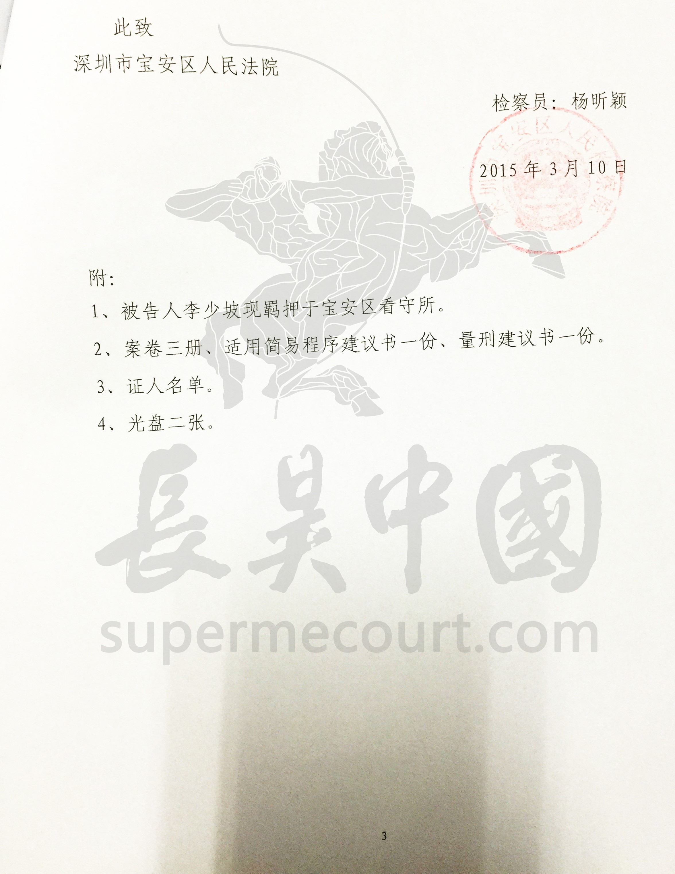 起诉书3  水印3
