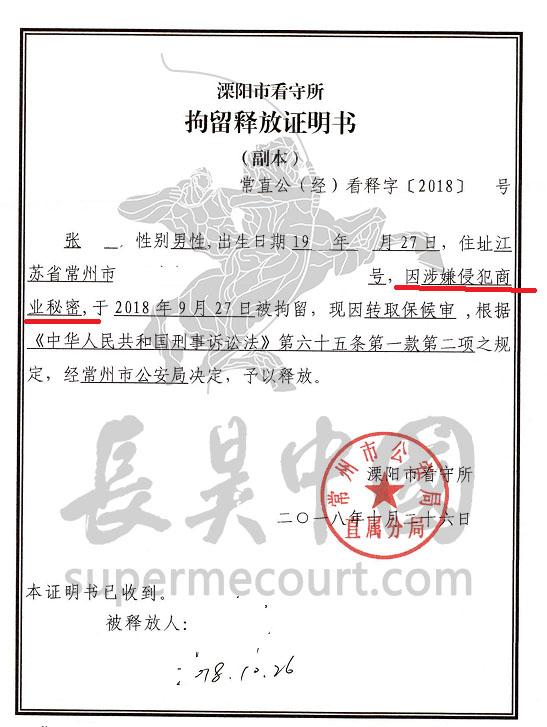 (水印)张建军拘留释放通知书