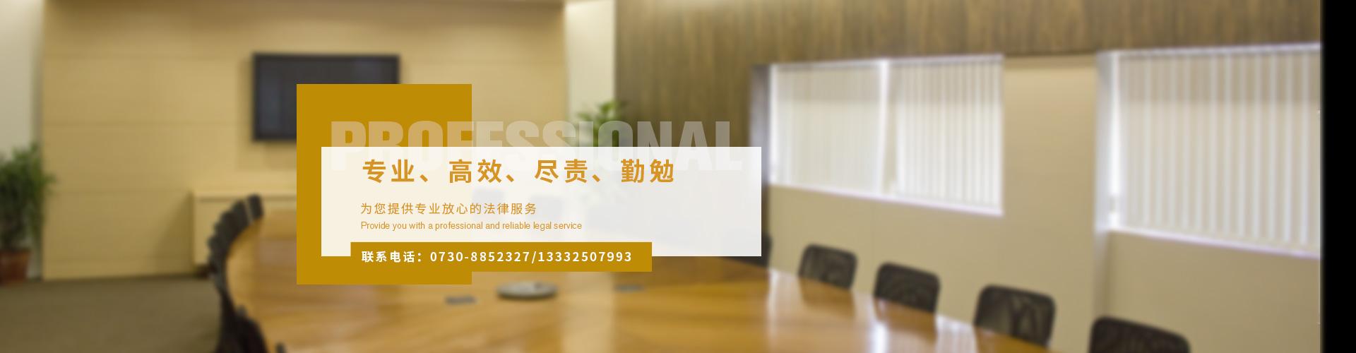 湖南岳州律师事务所