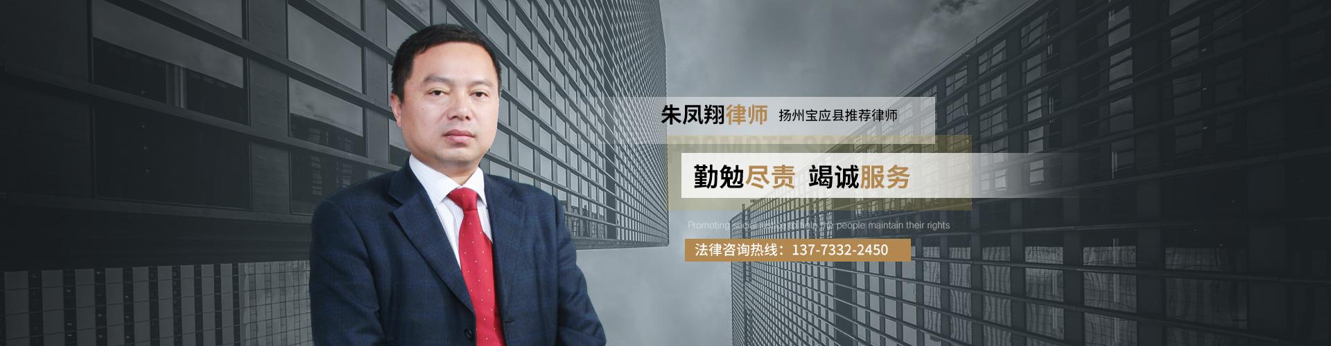 朱凤翔律师