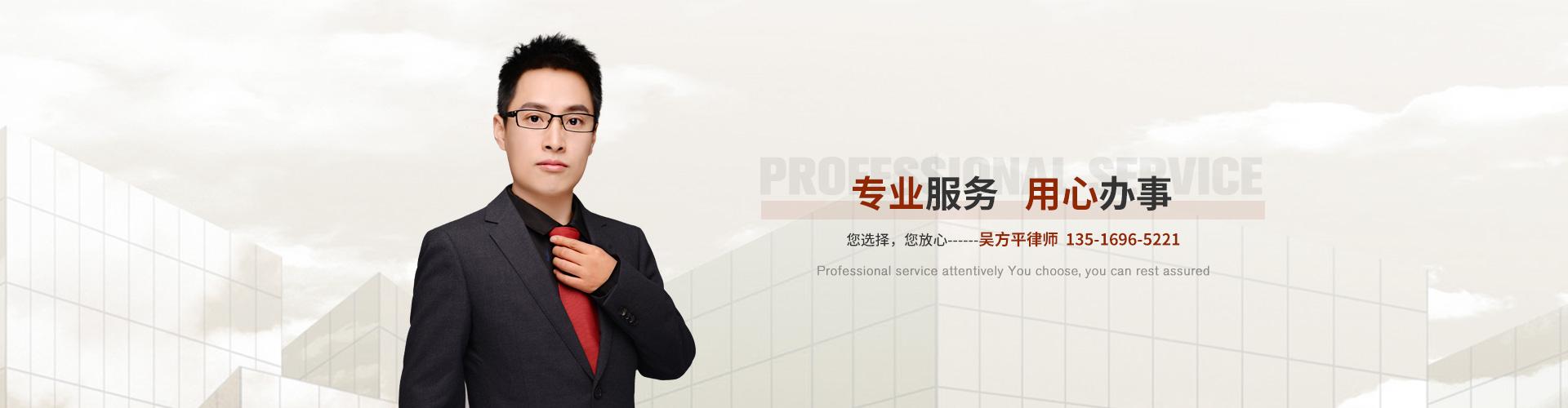 吴方平律师