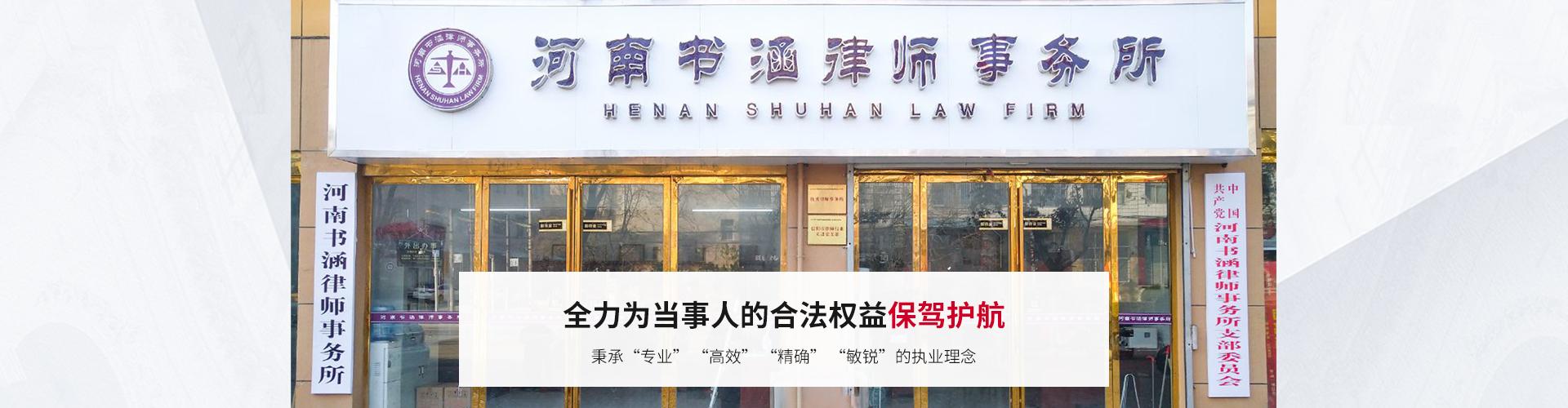 河南书涵律师事务所