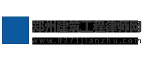 郑州建筑工程律师网